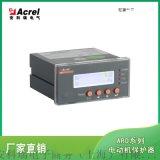 智能电动机保护器  安科瑞ARD2L-5/MJ 模拟量输出