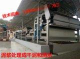 玄武岩泥漿處理設備 風化砂泥漿壓幹機 石英沙污泥榨乾機