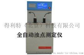 广东厂家生产全自动浊点测定仪A1127