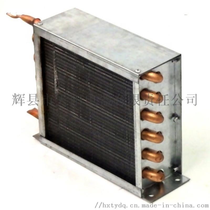 冷凝器厂家批量**空调冷凝器风冷冷凝器
