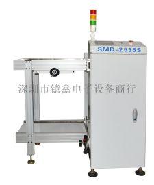 SMT上下板机 自动上板机 自动下板机