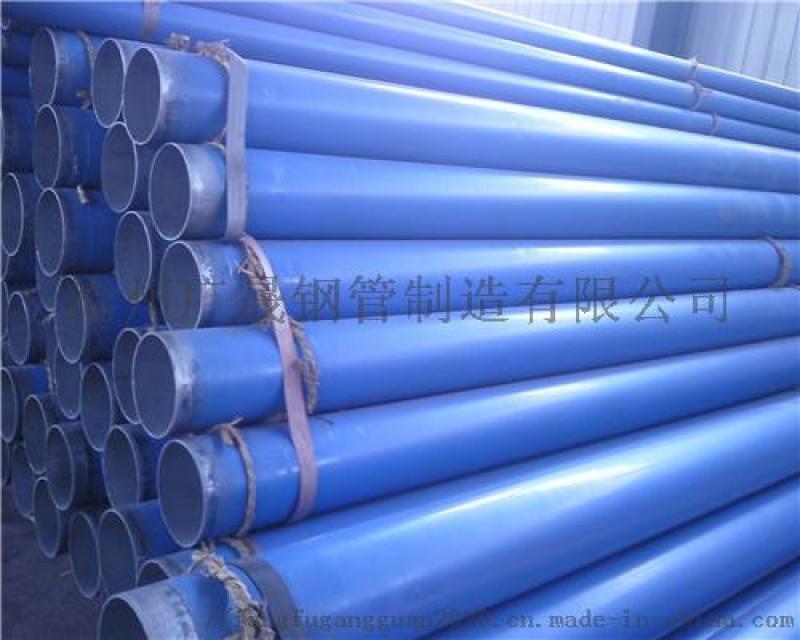 大口径**输水用涂塑钢管