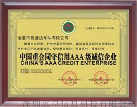 中国重合同守信用AAA级诚信企业