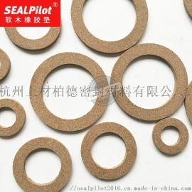 供应各种软木橡胶垫 电机摩擦片刹车垫片