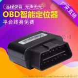 汽车OBD 免接线远程录音车载GPS