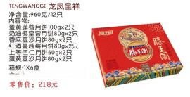 江西南昌滕王阁月饼代理商