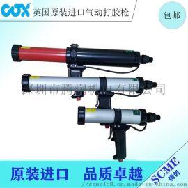 英国COX气动Airflow 1系列玻璃胶打胶枪