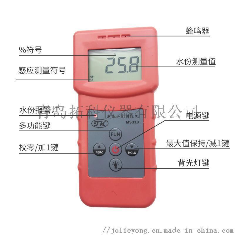 毛纺水分检测仪 棉纱水份测定仪MS310