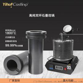 艺辉双环石墨坩埚小型熔金炉用碳坩埚采用高纯高密度石墨材料加工