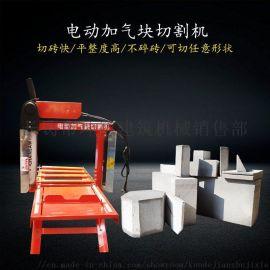 电动切砖机泡沫砖切割机我爱发明切砖机轻型切砖机