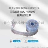 射线探伤  插号板工业射线检测磁性铅字带PVC材质