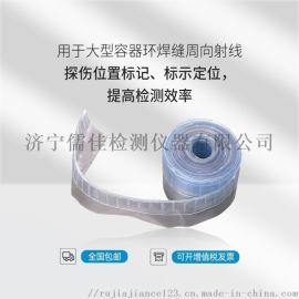 射线探伤专用插号板工业射线检测磁性铅字带PVC材质