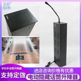 JG-HT会议桌面话筒升降器 麦克风电动隐藏升降器
