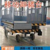 直供移动式卸猪台 固定式升降机 大型养殖卸羊台