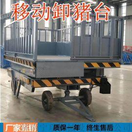 移动式卸猪台 固定式升降机 大型养殖卸羊台