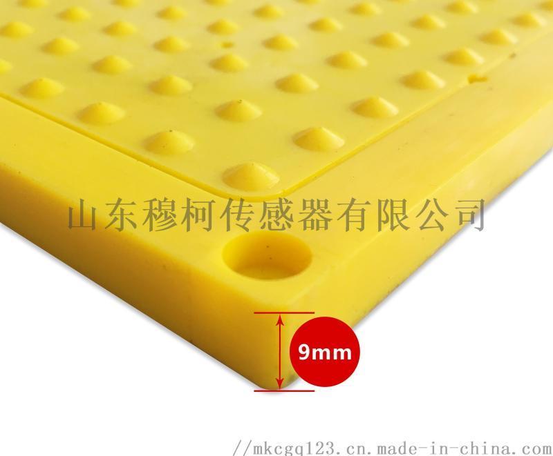 穆柯新型地毯超薄9mm重力感应安全地垫