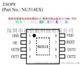 数能NU514-四通道恒流驱动器