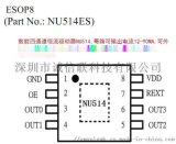 數能NU514-四通道恆流驅動器