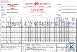 馬鋼鍍鋅板產品合格證,馬鋼鍍鋅板質保書下載