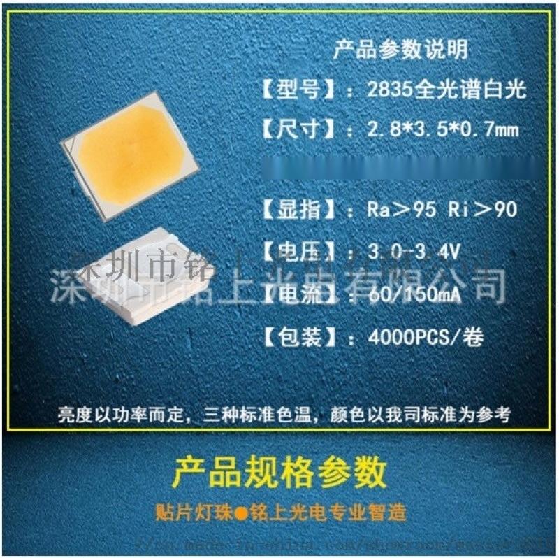 供应全光谱LM-80白光2835LED铭上生产厂家