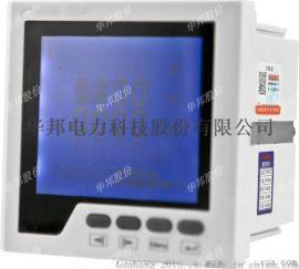 华邦E系列多功能电力仪表(LED彩屏)