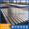 銷售鑄鐵平臺 供應焊接鑄鐵平板 拼接裝配平臺