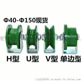 铸钢材质滑轮v型U型