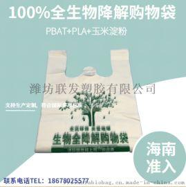 厂家定做 潍坊联发 全生物降解超市购物袋