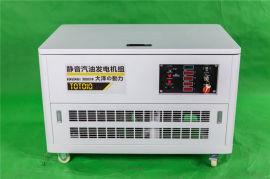 10千瓦静音汽油发电机