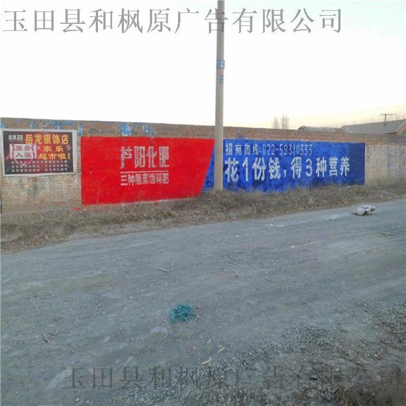 晉城牆體廣告製作晉城農村牆體粉刷晉城標語寫大字