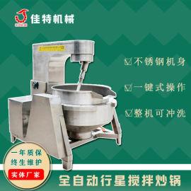 自动出料的花生糖搅拌炒锅不粘锅