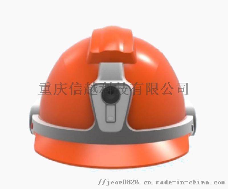 帶攝像頭定位對講安全帽定位設備定位儀器定位終端