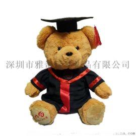 定制毕业熊公仔 创意毕业礼物博士泰迪熊毛绒玩具