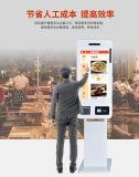 厂家直销32寸红外智能触摸自助点餐机
