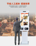 廠家直銷32寸紅外智慧觸摸自助點餐機