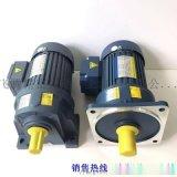 交流0.75KW/750W變頻調速電機減速馬達