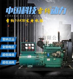 50kw柴油发电机组,全铜电机