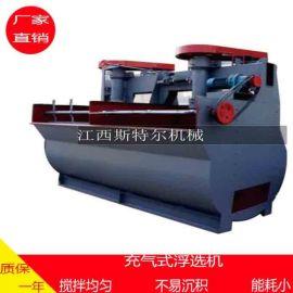 浮选设备浮选机矿用浮选机SF型浮选机