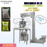 颗粒爆米花包装机 电子秤包装机械 膨化食品包装设备