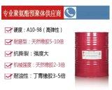 聚氨酯預聚體定製 價格