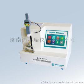手术刀片弹性测试仪