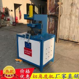 佛山博江机械 镀锌管 方管冲V口折90度液压角度机