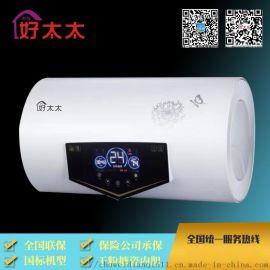 智能遥控安全放心储水式电热水器加盟代理广东专业厂家