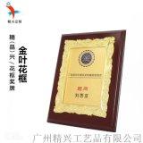 广东省中小微企业投融资促进会纪念牌 聘任书奖牌