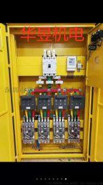 厂家直销工地临时配电箱