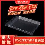 數碼產品包裝盒 PVC包裝盒 PET印刷彩盒
