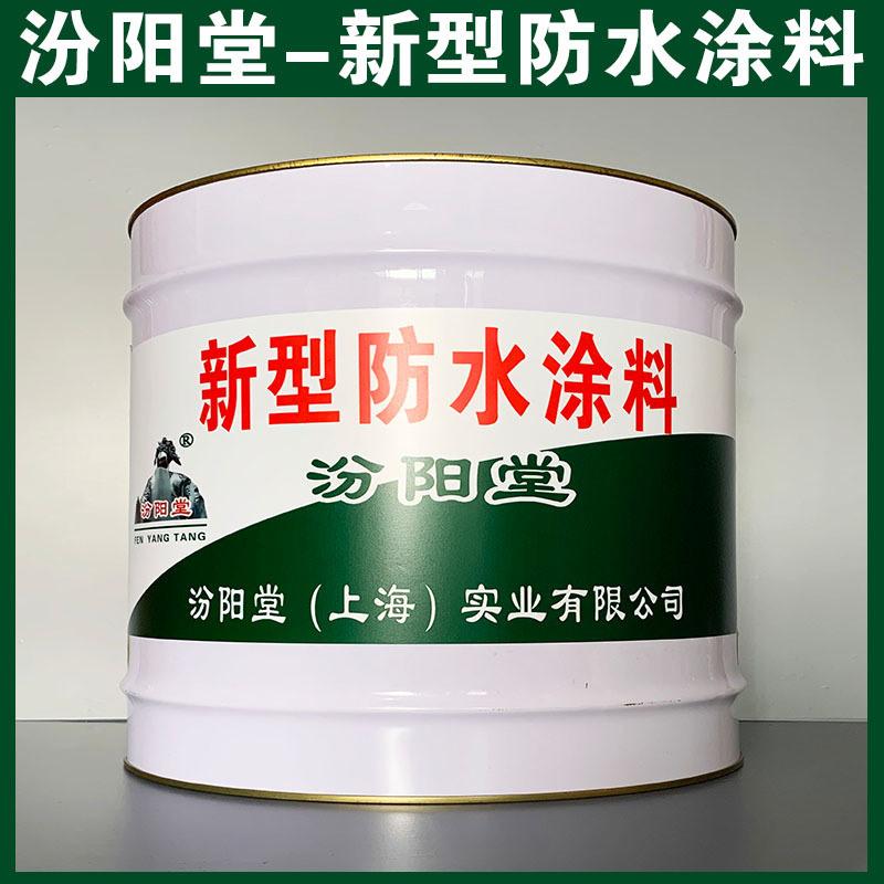现货、新型防水涂料、销售、新型防水涂料