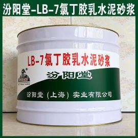 LB-7氯丁胶乳水泥砂浆、防水、性能好