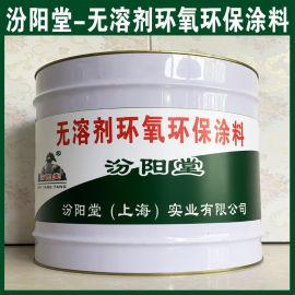 无溶剂环氧环保涂料、抗水渗透、无溶剂环氧环保涂料