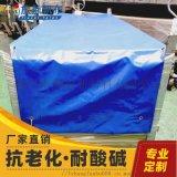 定做加厚帆布防雨布篷布防水袋子罩子